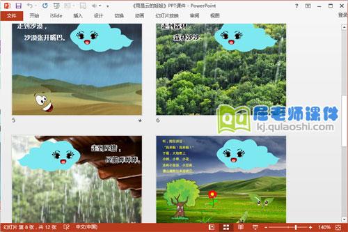 大班语言课件《雨是云的娃娃》PPT课件教案音频3