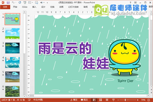 大班语言课件《雨是云的娃娃》