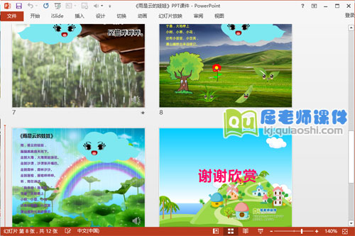 大班语言课件《雨是云的娃娃》PPT课件教案音频4