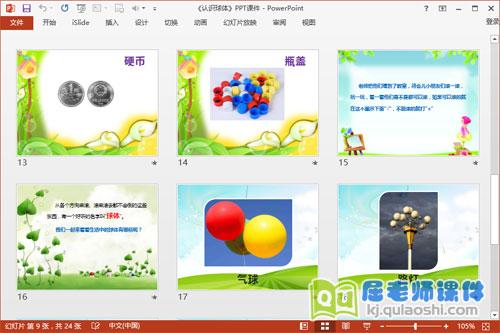大班数学课件《认识球体》PPT课件教案图片4