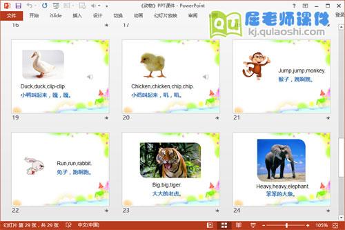 小班英语课件《动物》PPT课件图片音效5