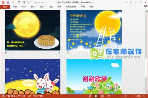 中班语言散文课件《中秋节的月亮》PPT课件教案教具4