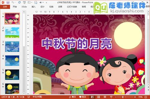 中班语言散文课件《中秋节的月亮》PPT课件教案教具