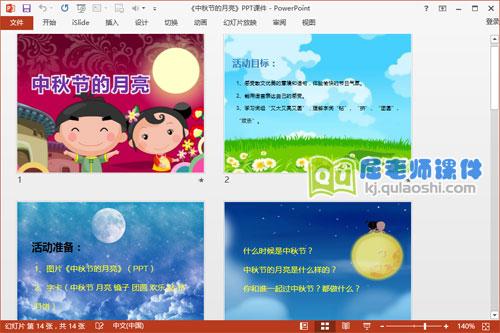 中班语言散文课件《中秋节的月亮》PPT课件教案教具2