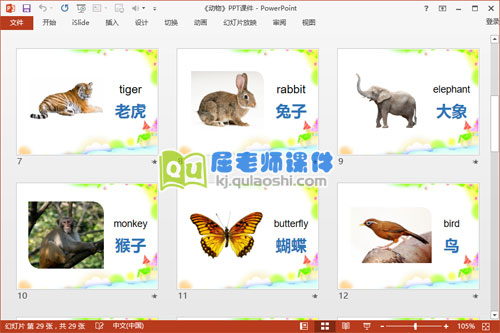 小班英语课件《动物》PPT课件图片音效3