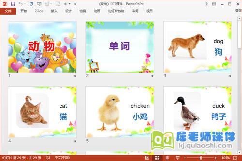 小班英语课件《动物》PPT课件图片音效2