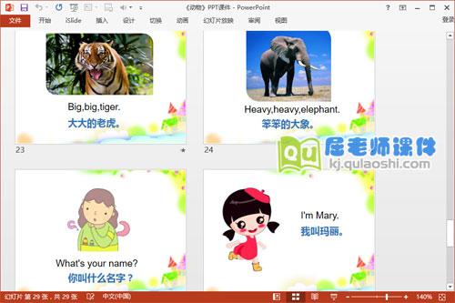 小班英语课件《动物》PPT课件图片音效6