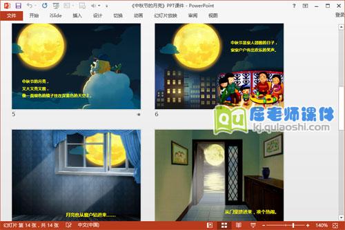 中班语言散文课件《中秋节的月亮》PPT课件教案教具3
