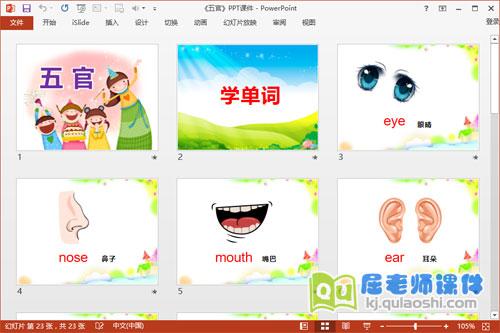 小班英语单词课件《五官》PPT课件图片2