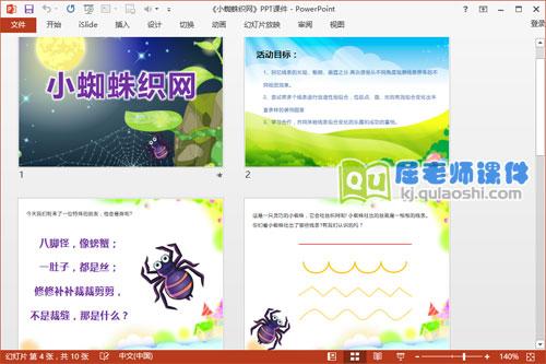 大班美术课件《小蜘蛛织网》PPT课件教案学具图片2