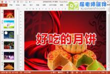 小班中秋节课件《好吃的月饼》PPT课件教案动画音频下载