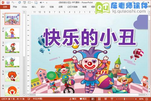 大班美术课件《快乐的小丑》PPT课件教案图片音乐