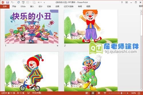 大班美术课件《快乐的小丑》PPT课件教案图片音乐2