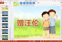大班语言课件《古诗赠汪伦》PPT课件教案动画音频下载