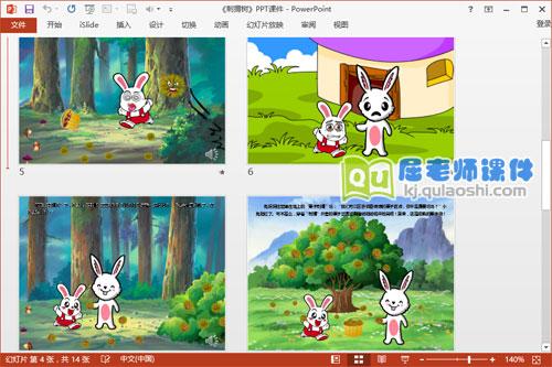 大班语言课件《刺猬树》PPT课件教案音效图片3