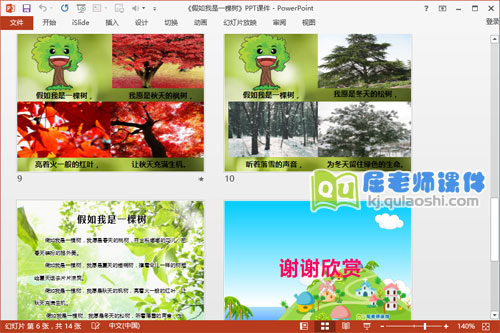 大班语言课件《假如我是一棵树》PPT课件教案图片音乐4