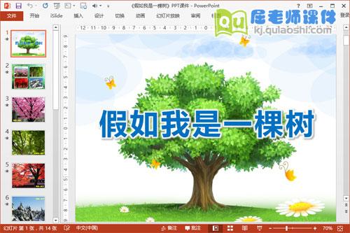大班语言课件《假如我是一棵树》PPT课件教案图片音乐
