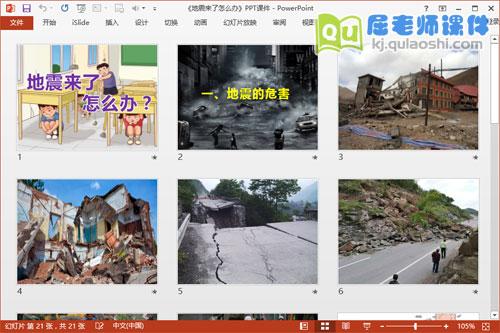 中班安全课件《地震来了怎么办》PPT课件教案音效视频2