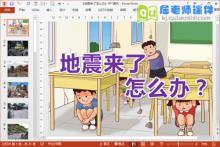 中班安全课件《地震来了怎么办》PPT课件教案音效视频