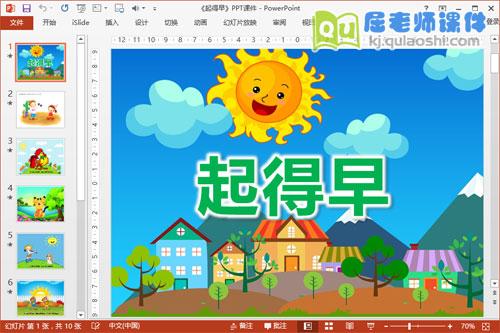 中班语言课件《起得早》PPT课件教案音效图片