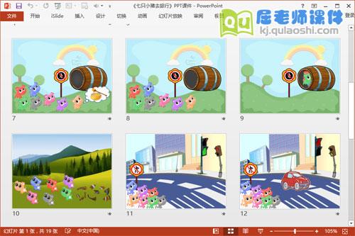 大班社会公开课《七只小猪去旅行》PPT课件教案图片音频3