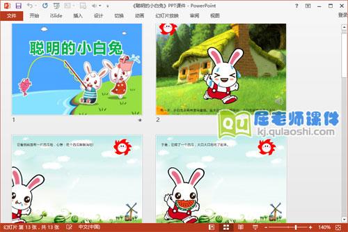 小班语言课件《聪明的小白兔》PPT课件教案音效2