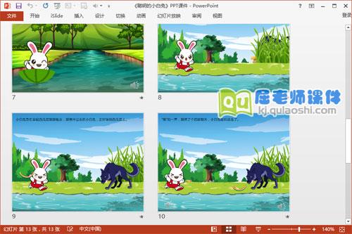 小班语言课件《聪明的小白兔》PPT课件教案音效4