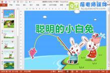 小班语言课件《聪明的小白兔》PPT课件教案音效