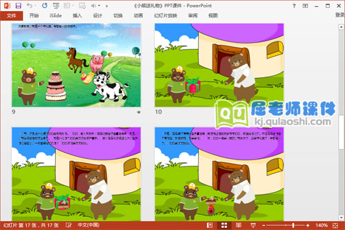 大班语言公开课课件《小熊送礼物》PPT课件教案图片4