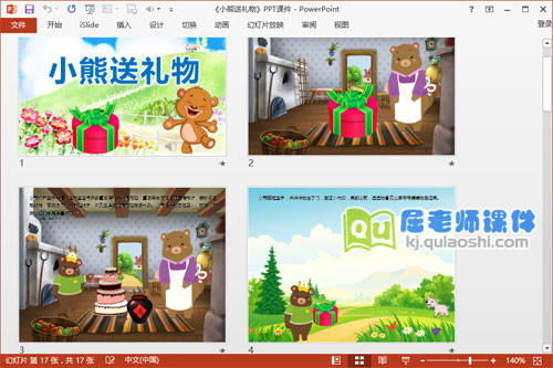 大班语言公开课课件《小熊送礼物》PPT课件教案图片2