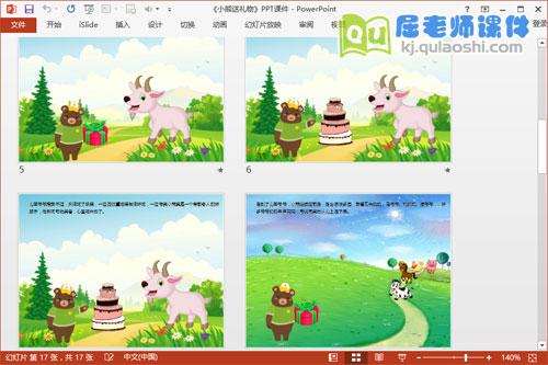 大班语言公开课课件《小熊送礼物》PPT课件教案图片3