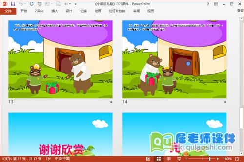 大班语言公开课课件《小熊送礼物》PPT课件教案图片5