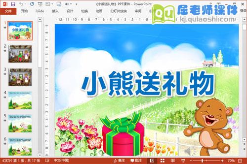 大班语言公开课课件《小熊送礼物》PPT课件教案图片