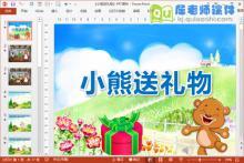 大班语言公开课课件《小熊送礼物》PPT课件教案图片下载