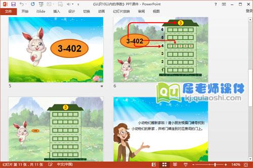 大班数学课件《认识10以内的序数》PPT课件教案学具3