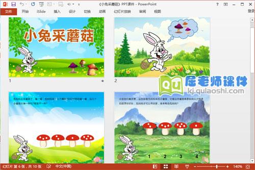 小班科学课件《小兔采蘑菇》PPT课件教案教具图片2