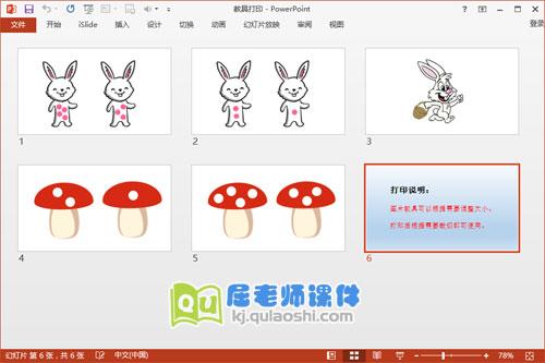 《小兔采蘑菇》PPT课件教具打印
