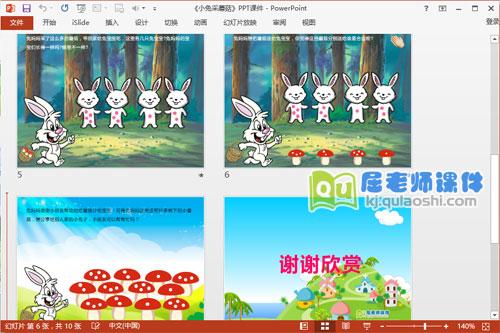 小班科学课件《小兔采蘑菇》PPT课件教案教具图片3