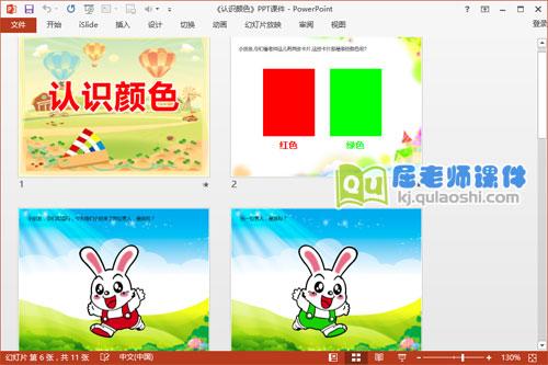 小班数学课件《认识颜色》PPT课件教案图片教具2