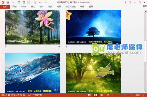 中班语言课件《如果我能飞》PPT课件教案图片音乐3