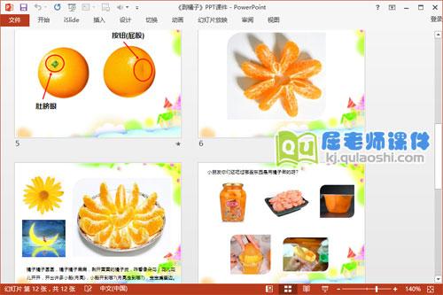 小班科学课件《剥橘子》PPT课件教案图片3
