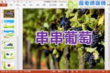 小班美术课件《串串葡萄》PPT课件教案图片学具下载
