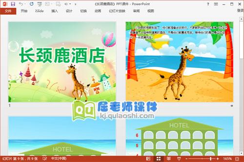 中班数学课件《长颈鹿酒店》PPT课件教案图片学具2
