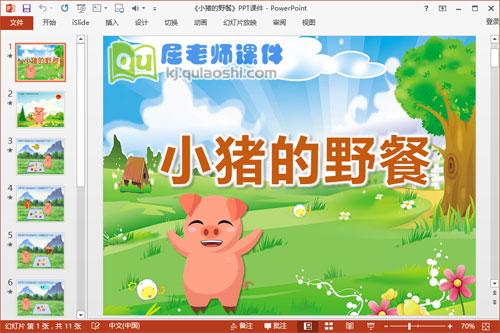 小班语言公开课《小猪的野餐》PPT课件教案图片