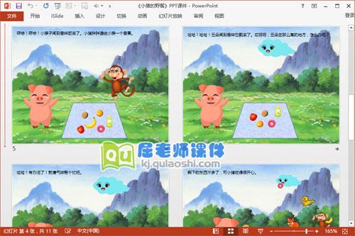 小班语言公开课《小猪的野餐》PPT课件教案图片4