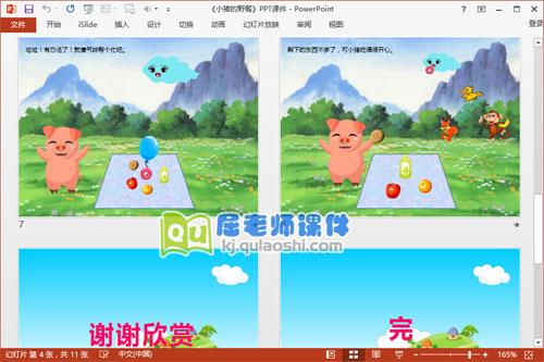 小班语言公开课《小猪的野餐》PPT课件教案图片5