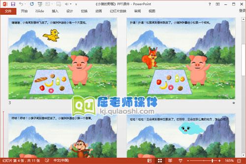 小班语言公开课《小猪的野餐》PPT课件教案图片3