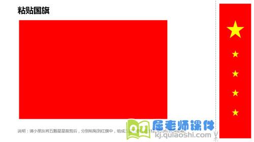 《我们爱祖国》粘贴国旗学具打印