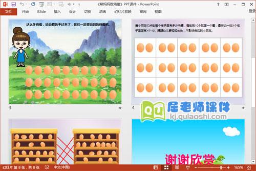 大班数学课件《帮妈妈数鸡蛋》PPT课件教案学具3