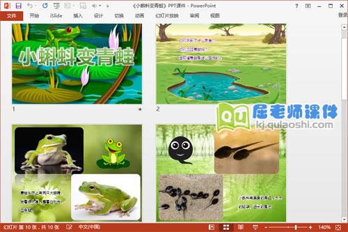中班科学课件《小蝌蚪变青蛙》PPT课件教案学具视频3